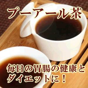 プーアール茶【宮廷茶葉】特級品 50g|aidunomegumi