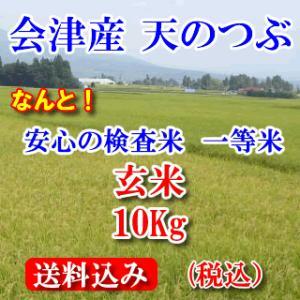 令和元年 福島県会津産天のつぶ 玄米10kg(精米無料)|aidunomegumi