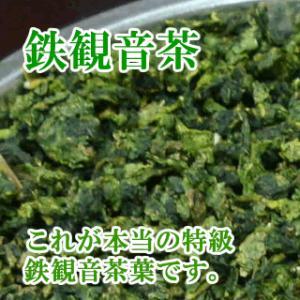鉄観音茶【特級茶葉】30g|aidunomegumi