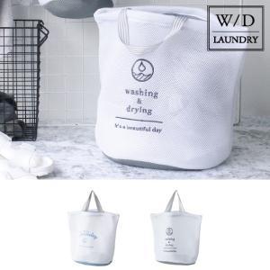 洗濯ネット ランドリーネット 洗濯バッグ ランドリーバッグ シンプル 旅行 スパ W D ランドリーネット バッグ|aifa