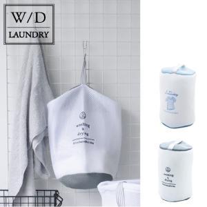 洗濯ネット ランドリーネット 洗濯バッグ ランドリーバッグ シンプル 旅行 スパ W D ランドリーネット 筒型 ge-a255