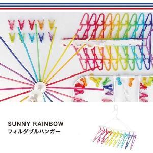SUNNY RAINBOW フォルダブルハンガー 10連 ge-k800ra  使いやすい形とカラフ...