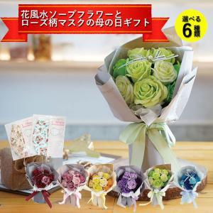 造花 アートフラワーアレンジメント 母の日 プレゼント 花 ギフトソープフラワー マスク 運気UP!花風水 ボリュームブーケ+さわやか快適マスクset|aifa