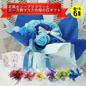 造花 アートフラワーアレンジメント 母の日 プレゼント 花 ギフト 運気UP!花風水 そのまま飾れるブーケ+さわやか快適マスクset  |aifa