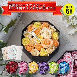 造花 アートフラワーアレンジメント 母の日 プレゼント 花 ギフトソープフラワー マスク 運気UP!花風水 ローズボックスL+さわやか快適マスクset|aifa