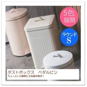 ダストボックス ごみ箱 ゴミ箱ペダル キッチン かわいいペダルビンラウンドSpo-61279-628...
