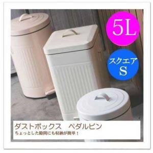 ダストボックス ごみ箱 ゴミ箱ペダル キッチン かわいいペダルビンスクエアSpo-61820-628...