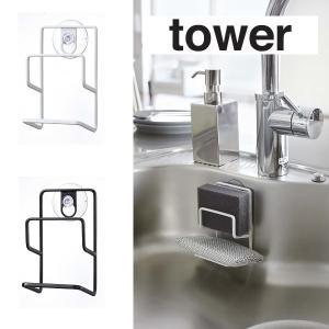 スポンジ 洗剤ラック キッチンラック 収納 スリム スポンジ 水切り スポンジホルダー タワー tower  ダブル|aifa