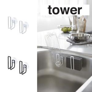 吸盤 yamazaki 山崎実業 tower 吸盤 吸盤ドライフック 【2個セット】 タワー tower 2266 2267|aifa