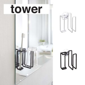 吸盤 yamazaki 山崎実業 tower 吸盤 吸盤トゥースブラシ&タンブラーホルダー タワー tower 2532 2533|aifa
