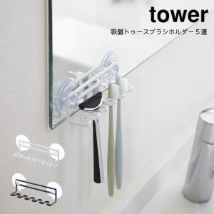 歯磨きスタンド 歯ブラシ立て 鏡 収納 バスルーム 洗面所 山崎実業 yamazaki tower 吸盤トゥースブラシホルダー タワー 5連|aifa