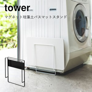 マグネット珪藻土バスマットスタンド タワー tower yz-3550-3551の商品画像|ナビ