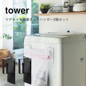 マグネット yamazaki 山崎実業 tower マグネット洗濯ネットハンガー タワー tower  yz-3621-3622 aifa