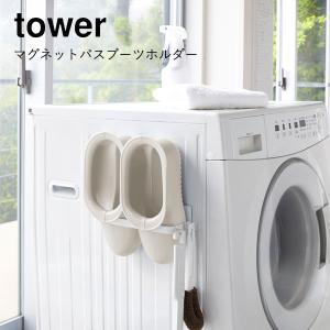 マグネット yamazaki 山崎実業 tower マグネットバスブーツホルダー タワー tower  yz-3625-3626 aifa