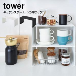 キッチンラック キッチンスチール コの字ラック タワー tower|aifa