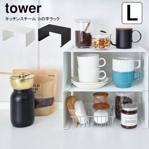 キッチンラック キッチンスチール コの字ラック タワー tower L|aifa