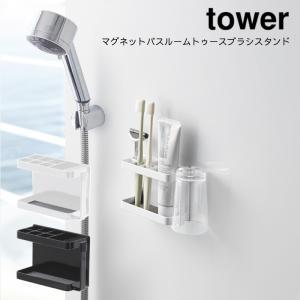 歯ブラシスタンド  歯ブラシ立て 歯ブラシホルダー マグネット 磁石 yamazaki tower マグネットバスルームトゥースブラシスタンド タワー|aifa