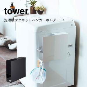 洗濯機横マグネットハンガーホルダー タワー tower ホワイト  yz-3920-3921 aifa