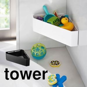 マグネットバスルームコーナーおもちゃラック タワー towerの商品画像|ナビ