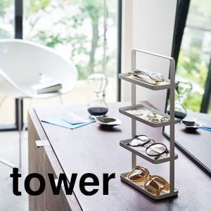 メガネスタンド 山崎実業 YAMAZAKI tower メガネ&アクセサリー トレー 4段 タワーの商品画像 ナビ