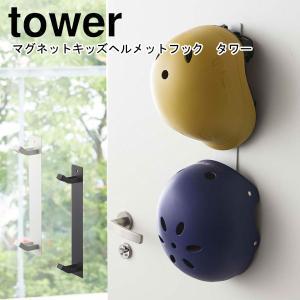 マグネット yamazaki 山崎実業 tower マグネットキッズヘルメットフック タワー   yz-4727|aifa