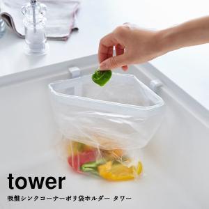 吸盤 yamazaki 山崎実業 tower 吸盤 吸盤シンクコーナーポリ袋ホルダー タワー tower  yz-4750|aifa