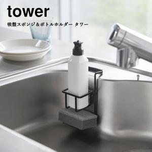 吸盤 yamazaki 山崎実業 tower 吸盤 スポンジ&ボトルホルダー タワー tower  yz-4774|aifa