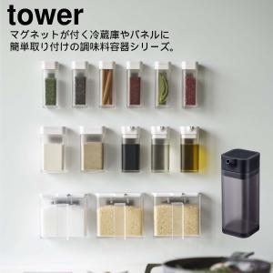 マグネット yamazaki 山崎実業 tower マグネットプッシュ式醤油差し タワー  yz-4815|aifa