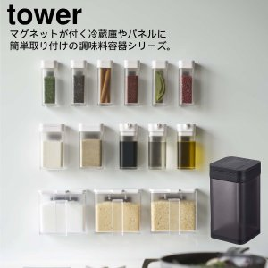 マグネット yamazaki 山崎実業 tower マグネット小麦粉&スパイスボトル タワー  yz-4819|aifa