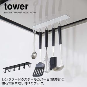 マグネット yamazaki 山崎実業 tower マグネットレンジフードフック タワー  yz-4839|aifa