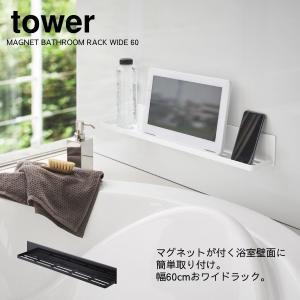 マグネットバスルームラック タワー ワイド60 yz-4858の商品画像 ナビ