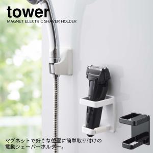 マグネット yamazaki 山崎実業 tower マグネットバスルーム電動シェーバーホルダー タワー  yz-4863|aifa