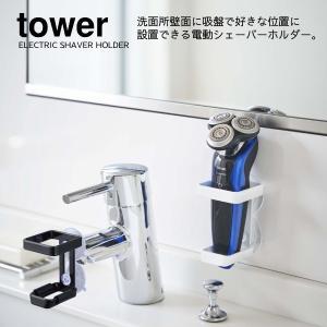 吸盤 yamazaki 山崎実業 tower 吸盤 吸盤 電動シェーバーホルダー タワー  yz-4865|aifa