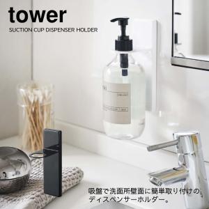 吸盤 yamazaki 山崎実業 tower 吸盤 吸盤ディスペンサーホルダー タワー  yz-4869|aifa