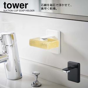 吸盤 yamazaki 山崎実業 tower 吸盤 吸盤ソープホルダー タワー  yz-4871|aifa