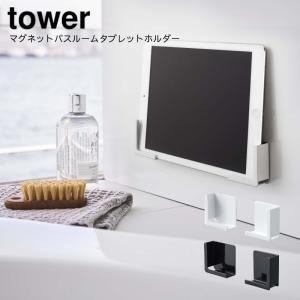 スマートフォン タブレット ホルダー バスルーム 磁石 半身浴 山崎実業 yamazaki tower マグネットバスルームタブレットホルダー タワー|aifa
