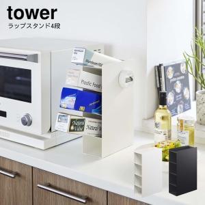 ラップ収納 ラップホルダー アルミホイル オーブンシート クッキングシート 収納 山崎実業 YAMAZAKI tower ラップスタンド4段 タワー aifa