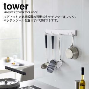 マグネット yamazaki 山崎実業 tower マグネット可動式キッチンツールフック タワー  yz-5022|aifa