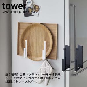 マグネット yamazaki 山崎実業 tower マグネットキッチントレーホルダー タワー 2個組  yz-5050|aifa