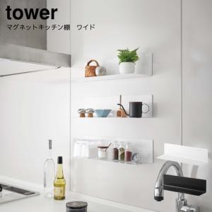 ウォールラック 収納棚 磁石 マグネット 壁面収納 ホワイト ブラック 山崎実業 YAMAZAKI tower  マグネットキッチン棚 タワー ワイド|aifa