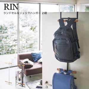 山崎実業 YAMAZAKI RIN ランドセル&リュックハンガー 2段 リン   aifa