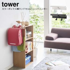 山崎実業 YAMAZAKI tower カラーボックス横ランドセル&リュックハンガー タワー   aifa