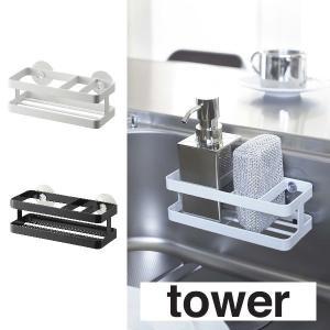 スポンジ 洗剤ラック キッチンラック 収納 スリム スポンジ 水切り スポンジ&ボトルホルダー タワー tower|aifa
