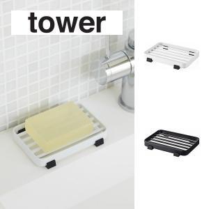 浴室 石鹸ラック ソープディッシュ 石鹸置き 吸盤 風呂 ソープトレイ 石鹸皿 石けん皿 バス用品 浴室収納 ソープトレー タワー tower|aifa
