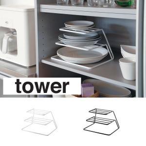 [お皿 収納 食器 ラック]ディッシュストレージ タワー 3段 tower YAMAZAKI 山崎実業の商品画像|ナビ