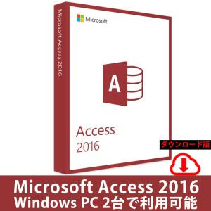 PC2台 Misrosoft Access 2016日本語ダウンロード版オンラインアクティブ化の正規版プロダクトキーで永続使用できますaccess 2016 aifull