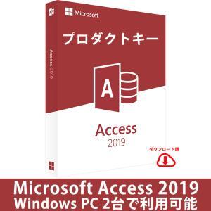 Microsoft Access 2019 32bit/64bit 2pc 日本語正規永続版 ダウンロード インストール プロダクトキー オンラインコード版 access2019 aifull