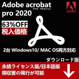 2 台のAdobe Acrobat Pro 2020 Windows 10/MAC OS両方対応 ダウンロード版日本語版 アドビ・アクロバット シリアル番号 永続ライセンス版 aifull