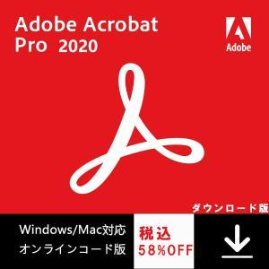 Adobe Acrobat Pro 2020永続ライセンス版 Windows/Mac対応 オンラインコード版 (最新PDF)アドビAcrobat シリアル番号 aifull