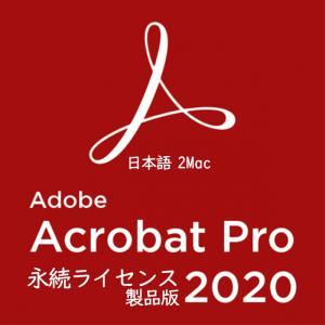 Adobe Acrobat Pro 2020 2MAC日本語永続ライセンスダウンロード版MAC OS対応/最新PDF製品版/アドビダウンロードAcrobat2020 aifull